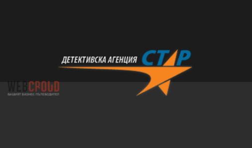 Детективска агенция Стар