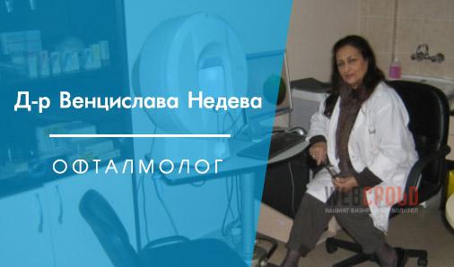 Д-р Венцислава Недева