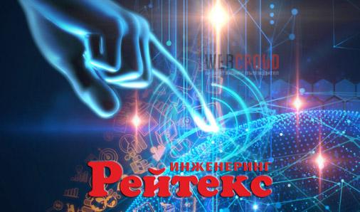 Рейтекс Инженеринг