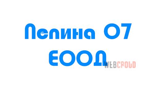 Пепина 07 ЕООД