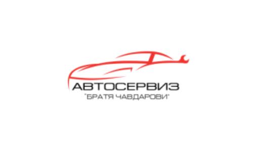 Автосервиз Братя Чавдарови