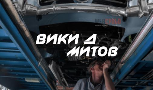 Вики Д. Митов ЕООД