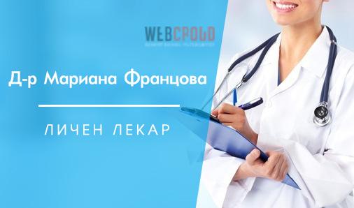 Д-р Мариана Стоянова Францова