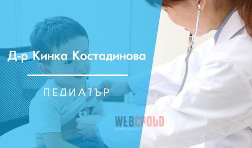 Д-р Кинка Костадинова