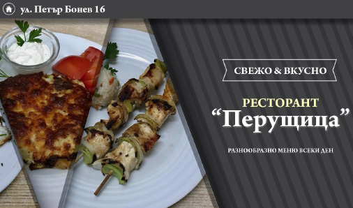 Ресторант Перущица