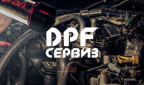 DPF Сервиз Хасково