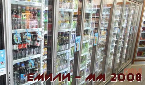 Емили - ММ 2008 ЕООД