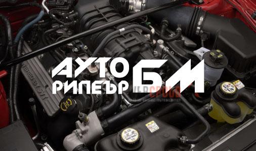 Ауто Рипеър БМ