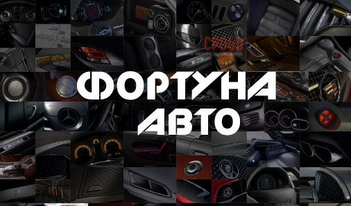 Фортуна Авто ООД