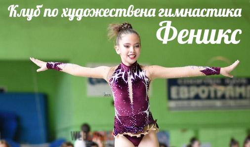 Спортен клуб по художествена гимнастика Феникс