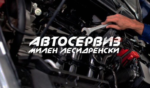 Сервиз Милен Валентинов Лесидренски