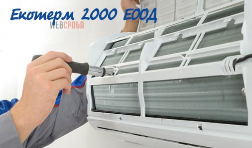 Екотерм 2000 ЕООД