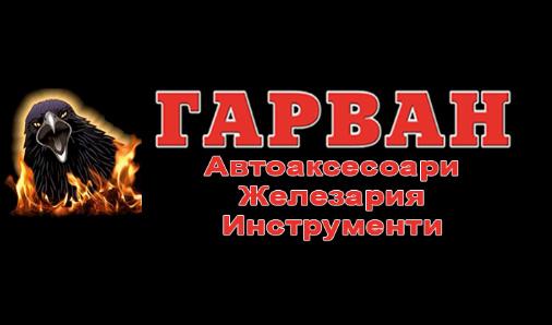 Гарван ЕООД - Автоаксесоари
