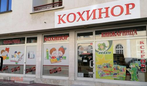 Книжарница ЕТ Кохинор - Николай Иванов