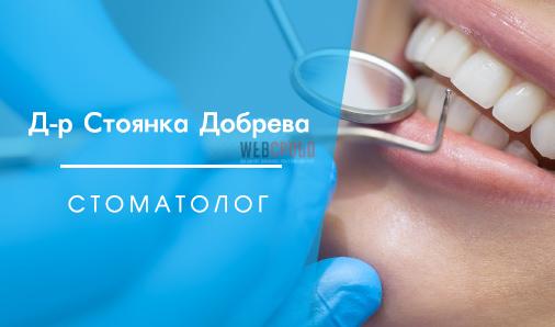 Д-р Стоянка Добрева