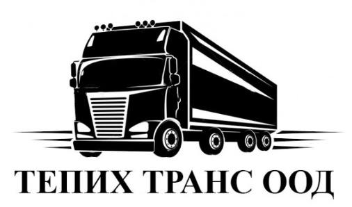 Тепих Транс ООД