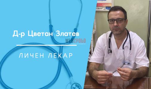 Д-р Цветан Златев
