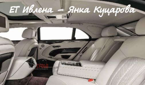 Автотапицерия ЕТ Ивлена - Янка Куцарова