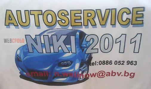 Автосервиз и Пътна помощ Ники 2011 ЕООД