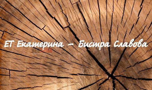 ЕТ Екатерина – Бистра Славова