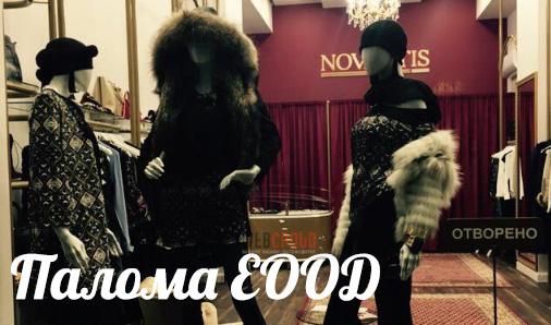 Палома ЕООД