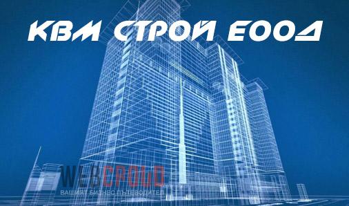 КВМ Строй ЕООД