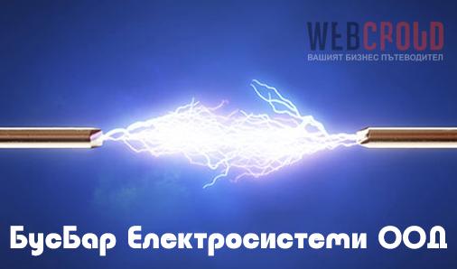 БусБар Електросистеми ООД