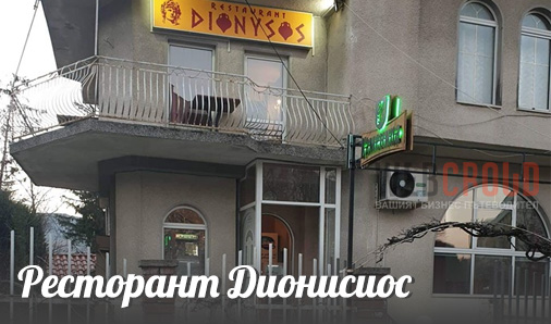 Ресторант Дионисиос