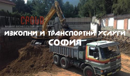 Изкопни и транспортни услуги София