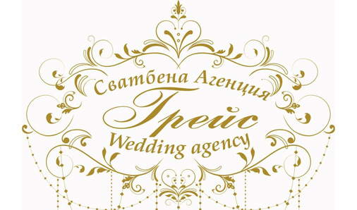 Сватбена агенция Грейс