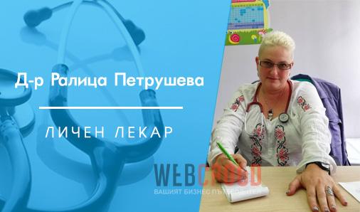 Д-р Ралица Петрушева