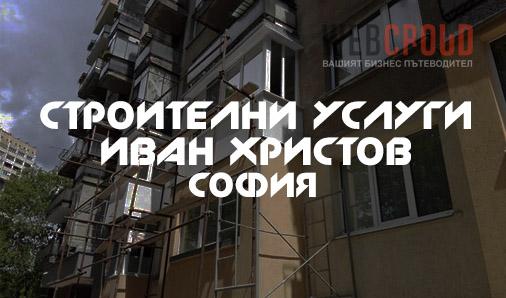 Строителни услуги Иван Христов