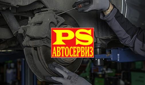 Автосервиз PS
