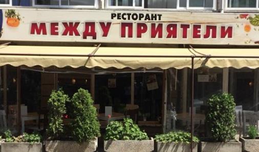 Ресторант Между приятели