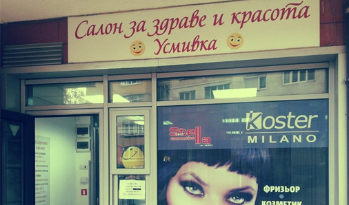 Салон за здраве и красота Усмивка
