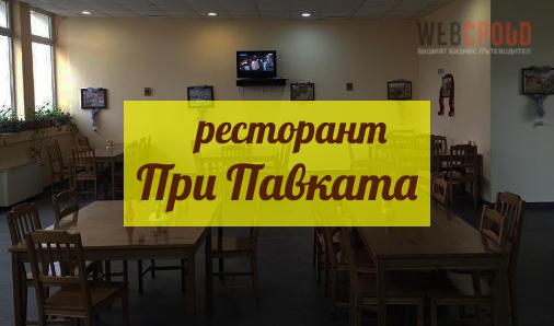 Ресторант При Павката