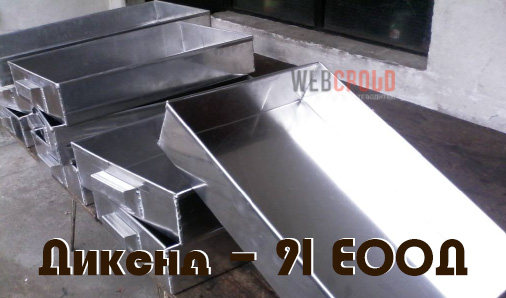 Дикенд - 91 ЕООД