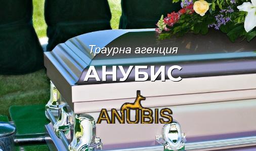 Погребална агенция Анубис