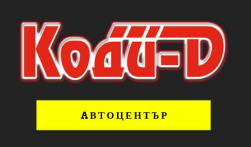 Автоцентър Коди - Д