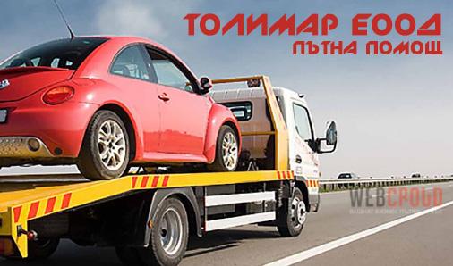 Пътна помощ Толимар ЕООД