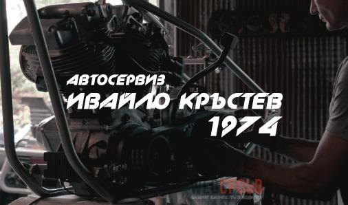 Ивайло Кръстев 1974 ООД