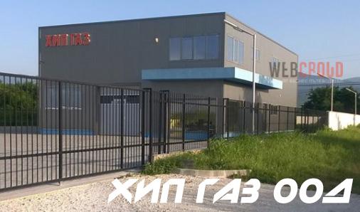 Хип Газ ООД