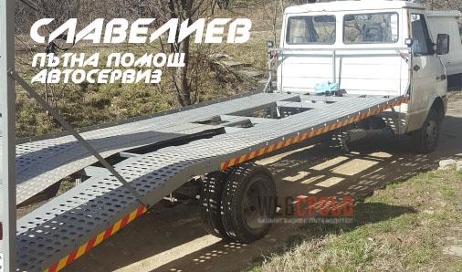 Пътна помощ и Автосервиз Славелиев