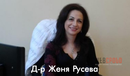 Д-р Женя Русева