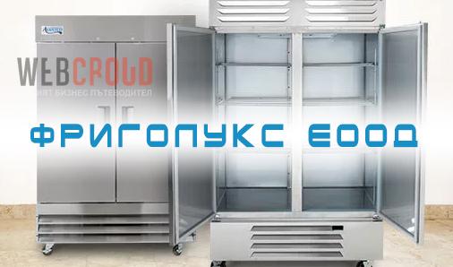 Фриголукс ЕООД