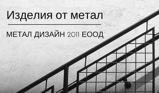 Метал Дизайн 2011 ЕООД