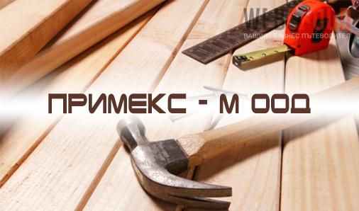 Примекс - М ООД