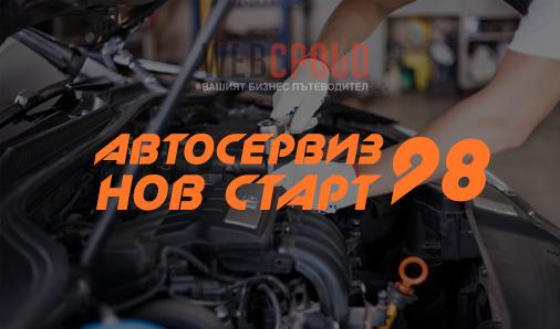 Автосервиз Нов старт - 98