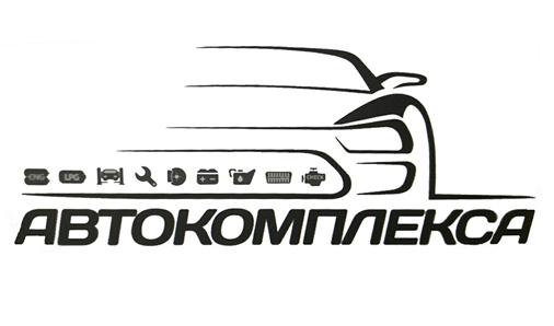 Автокомплекса ООД