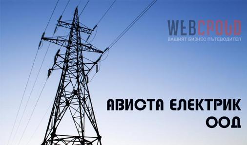 Ависта Електрик ООД